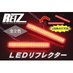 【REIZ(ライツ)】 【反射板機能付き】 MG33S モコ LEDリアバンパーライト新品 W機能/リフレクター レッドレンズ/スモークレンズ
