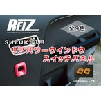 【REIZ(ライツ)】「全9色」 アルト/アルトワークス/アルトターボRS(HA36S) リアパワーウィンドウ部パネル 左右セット