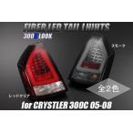 【全2色】 クライスラー 300C(2005〜2008モデル) 300Sルック ファイバーLEDテールランプ