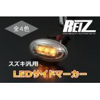 【REIZ(ライツ)】「全4色」 JB23W ジムニー(9型〜) LEDクリスタルサイドマーカー