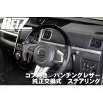 【REIZ(ライツ)】 「黒革」「ガングリップ」 コペン Robe/XPLAY(LA400K) ステアリングホイール純正交換タイプ 「コブ付 パンチングレザー仕様」