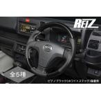 【REIZ(ライツ)】「全7種」 160系後期プロボックス/サクシード ステアリングホイール  //ステアリングハンドル