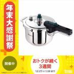ショッピング圧力鍋 ワンダーシェフPro 業務用圧力鍋3.0L 630131