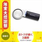 エッシェンバッハ mobiluxLED+mobase LEDワイドライトルーペ&専用スタンド 60mmΦ(3倍) 1511-2M
