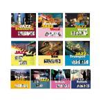 洋楽CD ジャズオムニバスベスト!名曲ばかりを厳選! 10枚組