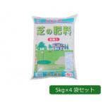 あかぎ園芸 芝の肥料 有機入り 5kg×4袋 肥料