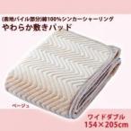 京都西川 (表地パイル部分)綿100%シンカーシャーリングやわらか敷きパッド ワイドダブル 154×205cm ベージュ 5C-PT6104WD