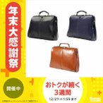 日本製 3WAYビジネスバッグ GETTE CALF(ゼットカーフ) 3ウェイダレスバッグ 21591