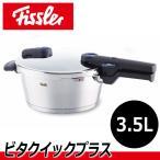 ショッピング圧力鍋 Fissler フィスラー ビタクイックプラス 圧力鍋 3.5L 90-03-00-511