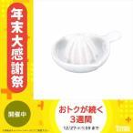 味わい食房 セラミック製レモン絞り ASL-630