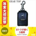 オイルライター GEAR TOP オイルライター専用 革ケース キーホルダー付 GT-211 BK