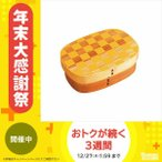 かのりゅう 市松 オレンジ くつわ型曲げわっぱ弁当箱 Na S17-14-10s