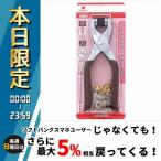 KAWAGUCHI(カワグチ) 手芸用品 ハトメ&スナッププライヤー 04-323