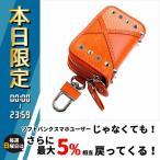 AWESOME(オーサム) スマートキーケース ダブルファスナー アワーグラスシリーズ オレンジ ASK-WHG01