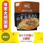 尾西食品 山菜玄米めん 30袋 47RN-S