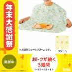 食事用エプロン クリーム 38951-41