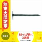 (W)カラーねじり傘釘 2.6×41 モスグリーン 3641MG1