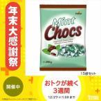 ストーク ミントチョコキャンディー 200g×15袋セット