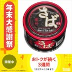 Norlake(ノルレェイク) さば缶詰 煮付(しょうゆ) EPA・DHAパワー (国産鯖・塩麹使用) 150g×48缶