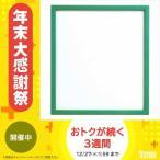 ラーソン・ジュール・ニッポン ドラジェグリーン 色紙 アクリル D816DE56
