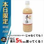 甘酒シリーズ 赤米あま酒 525g×12入 I10-143