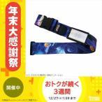 ドラゴンボールZ スーツケースベルト ワンタッチ(神龍) DB-001-BO