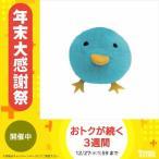 てのひらmocci(モッチ) ひよこ BLUE 61041-62