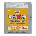 ジャパックス 環境袋策ポリ袋70L グレー半透明 10枚×15冊 LR70