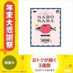 SABO SABA 鯖とトマトのソース 32130260 30セット