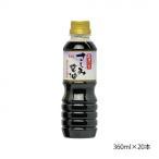 刺身醤油 ヤマエ さしみ醤油 本醸造あまくちさしみ 360ml×20本