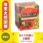 バシラーティー スロベリー&キウィ ティーバック(10袋入) 24個セット 紅茶ギフト 70710 水 紅茶