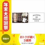 メイワ MAISON DE FAMILLE (メゾンドゥファミーユ)洋菓子ギフト MZF-E