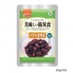 アルファフーズ UAA食品 美味しい防災食 食物アレルギー27品目不使用商品ソフト金時豆80g×50食 防災