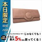 Pisoraro(ピソラロ) くるみボタン 大容量かぶせ長財布 ピンク PR113 財布