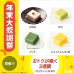 はんなり都 料亭の胡麻豆腐4種セット (白胡麻、枝豆、よもぎ、とうもろこし各2個) 料理