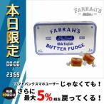 駄菓子 FARRAH'S  ファラーズ オールドイングリッシュバターファッジ 12個 10031006