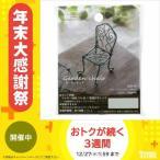 日本化線(NIPPOLY) ワイヤークラフト GANKO-JIZAI mini Miniature Gallery ガーデンチェア ロクショウ GM-K1