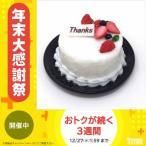 マグネット 職人手作り 食品サンプル マグネット デコレーションケーキ生クリーム Thanks