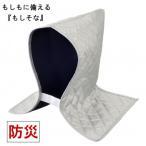 もしもに備える (もしそな) 非常用 レスキュー簡易頭巾 あごひも・収納袋付き 防災頭巾 10枚セット 20I038K 防災 防災頭巾