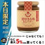 蓼科高原食品 濃厚きな粉あんバター 250g 12個セット 食品 バター