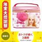 Barbie バービー ファーチャーム付き バニティポーチ サテン ホワイト 31271