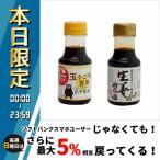 橋本醤油ハシモト 150ml醤油2種セット(たまごごはん専用・国産生姜各12本) 油