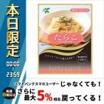 TOHO 桃宝食品 和えるパスタたらこ (26g×2)×80個入り 食品 調味料 油 パスタソース