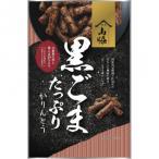 山脇製菓 黒ごまたっぷりかりんとう 110g×12袋 かりんとう