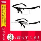 ハネアゲ HANEage 跳ね上げ老眼鏡 +2.00 DR-003-1-200 ブラック ブラック