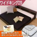 棚と照明付きデザインベッド ホワイト ワイドキング220cm 低反発ウレタン入りポケットコイルマットレス付き送料無料