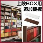 棚 幅52 薄型 家具 収納 寝具 木製 漫画 天井 本棚 入学祝 日本製 ベッド キッズ ラック 文庫本 本収納 CD収納 追加棚 DVD収納 突っ張り つっぱり シェルフ