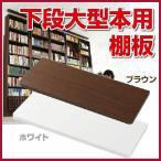 突っ張り本棚 下段 大型本用 追加棚板 日本製 壁面収納 本棚 ラック 収納ラック 本収納 収納 天井 つっぱり 追加棚 漫画 文庫本 木製 薄型 キッズ CD収納 DVD