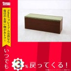 日本製 ユニット式 畳 ボックス収納 Diverディバー 幅90 リビング用 和室 和風 リフォーム ソファーベッド 収納 ソファベッド ベンチ 収納ベンチ 収納椅子 ベ