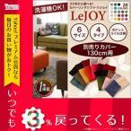 ショッピングSelection Colorful Living Selection LeJOY リジョイシリーズ:20色から選べる!カバーリングソファ・スタンダードタイプ 別売りカバー 幅130cm